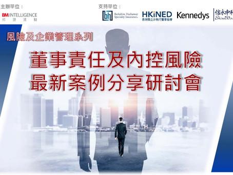 風險及企業管理系列 - 董事責任及內控風險最新案例分享研討會