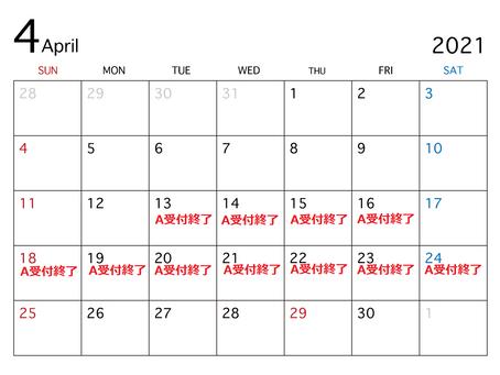 【改訂】4月予約状況