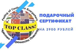 Подарочный сертификат на 2900 рублей.png