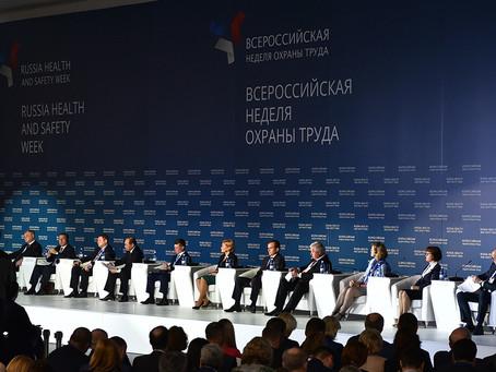 Всероссийская неделя охраны труда переносится на II квартал 2021 года