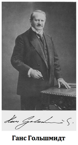 Ганс Гольшмидт - изобретатель алюминотермии, сыгравшей важную роль в истории изобретения нержавеющей стали