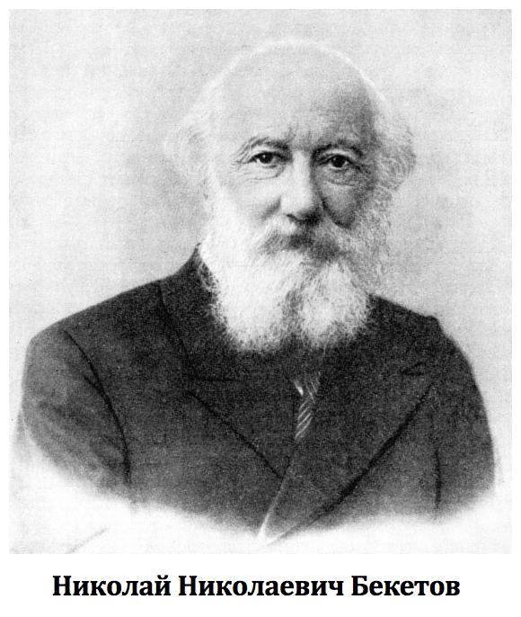 Н.Н.Бекетов, заложив принципы алюминотермии, приблизил момент изобретения нержавеющей стали