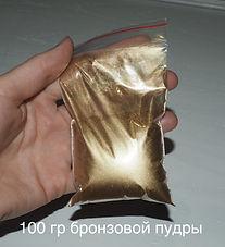 Из 100 гр бронзовой пудры получается от 250 гр краски