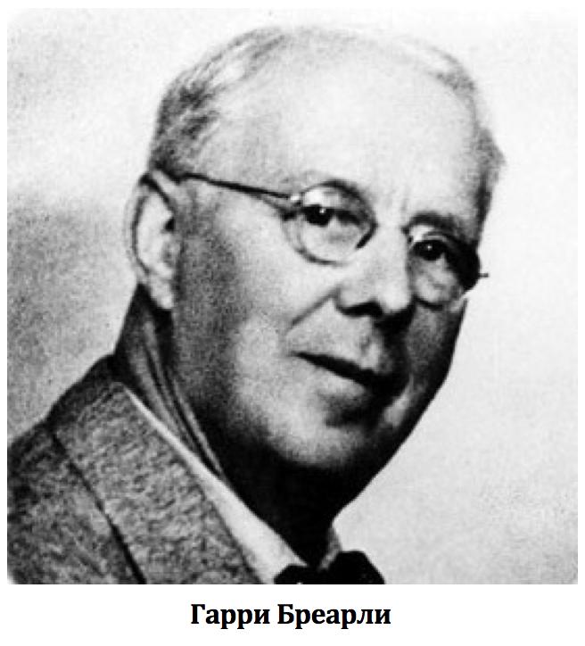 Гарри Брерали сыграл особенную роль в истории изобретения нержавеющей стали