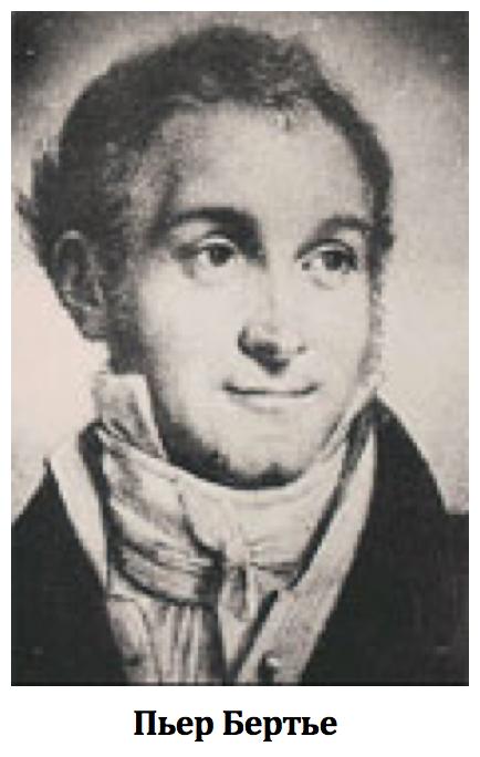 Пьер Бертье стоял у истоков изобретения нержавеющей стали