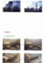 アルコールタンクについたカビ取り、除去の事ならお任せ下さい。宮城県仙台市を中心にカビ除去、防カビ、滅菌、特殊洗浄、研磨再生の仙台カビ駆除ネットワークへ