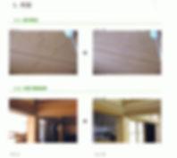 和室天井染み除去、木部特殊洗浄