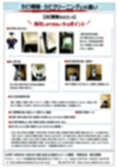 2月新表紙_000063.jpg