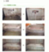温泉・浴室・石/カビ除去/サビ除去/黒ずみ除去