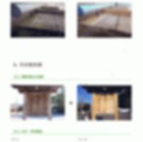 看板、床、木製サッシの日焼け、カビ、汚れ、シミ取り除去