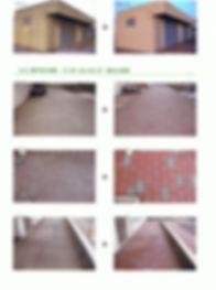 インターロッキング、床、黒ずみ、汚れ清掃