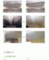 天井ジプトーンカビ取り、除去、洗浄、クリーニング