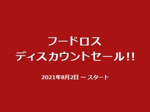 【フードロス削減】ディスカウントセール