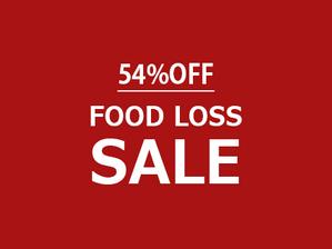 フードロス商品 54%OFF!!