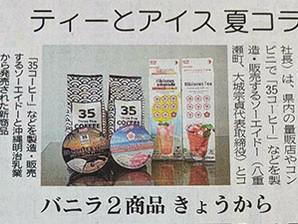 沖縄明治×35COFFEE