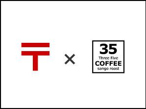 コラボレーション ▶ 日本郵便×35COFFEE