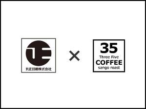 コラボレーション ▶ 丸正印刷×35COFFEE