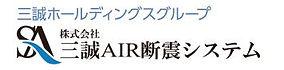 株式会社三誠AIR断震システム.JPG