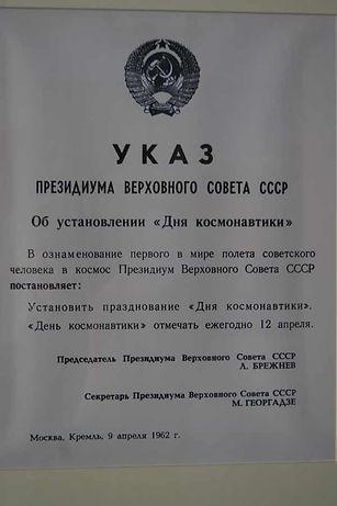 Указ об установлении 12 апреля - днём космонавтики в честь первого полёта советского человека в космос.