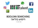 מהו חיפוש בוליאני?