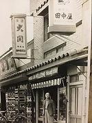 tanakaya-1953.jpg