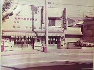 tanakaya-1975.jpg