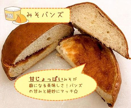 みそバンズ_edited.jpg