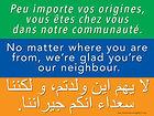 welcomeyourneighbors-french-english-arab