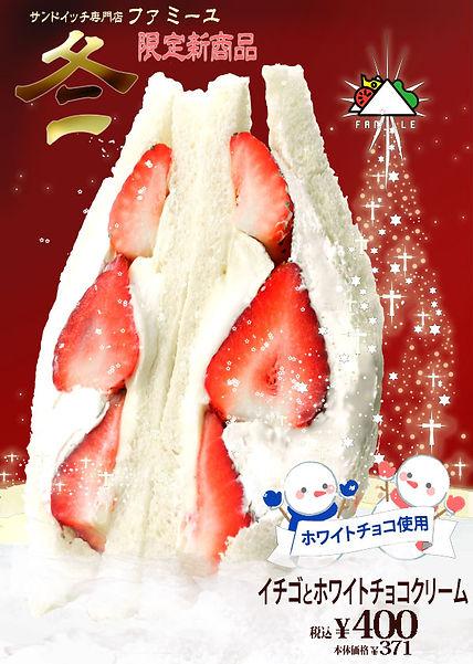 ホワイトチョコポスター冬XXw.jpg