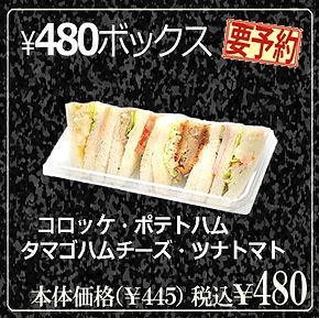 480BOX202107のコピー.jpg