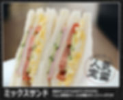ミックス2のコピー2.jpg
