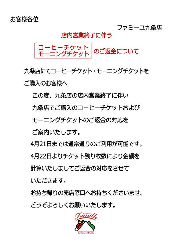 九条店コーヒーチケット.jpg