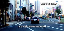 九条新道.jpg