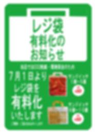 レジ袋有料化.jpg