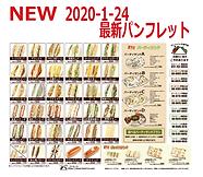 ファミーユ最新パンフ202001.png