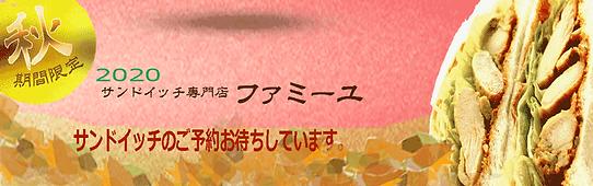 202008秋タンドリーチキン2pn.png