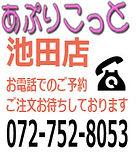 アプリコット池田店.jpg