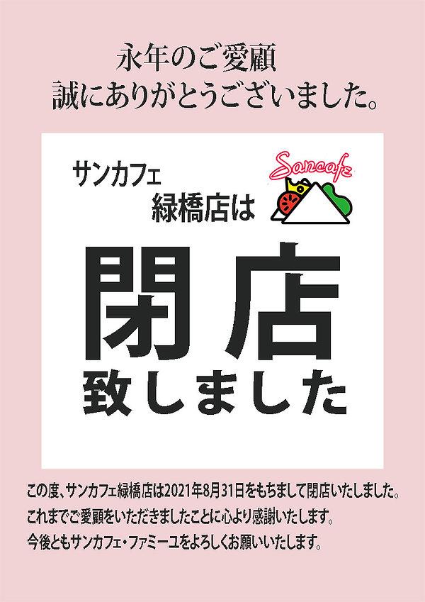 閉店ご挨拶緑橋.jpg