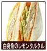 白身魚のレモンタルタル.jpg