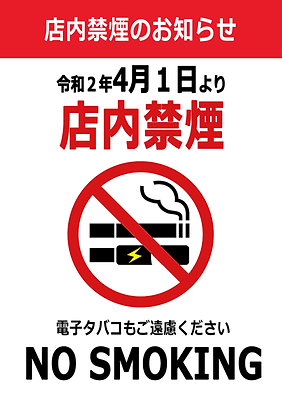 店内禁煙のww.png