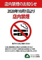 禁煙のww.jpg