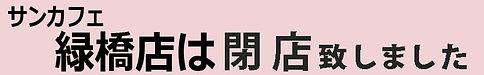 閉店ご挨拶緑橋2.jpg
