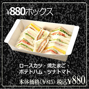 880BOX.jpg