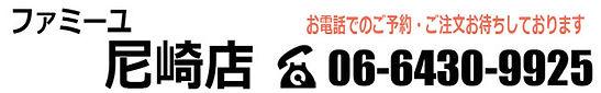 ファミーユ尼崎.jpg