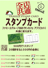 スタンプカード202006のコピ.png