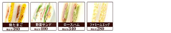 サンドイッチ3.png