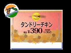 202008秋プライスカードpng.png
