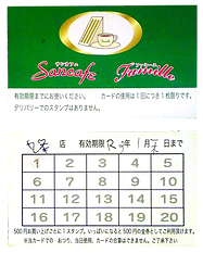 ファミーユ-スタンプカード.png