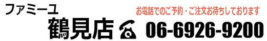 ファミーユ鶴見.jpg