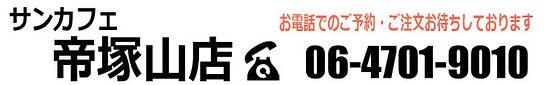 サンカフェ帝塚山店1.jpg